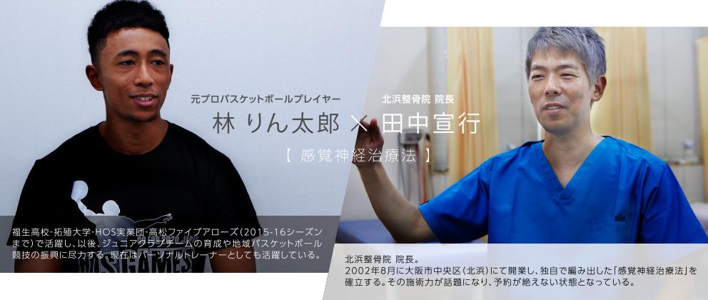 元プロバスケットボールプレイヤー 林 りん太郎×北浜整骨院 院長 田中宣行