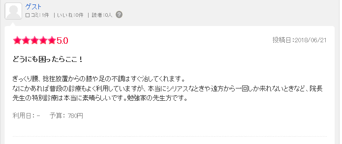 "<img src=""puppy.jpg"" alt=""エキテンに北浜整骨院の口コミ""/>"
